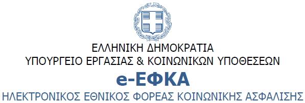 ΕΓΓΡΑΦΕΣ ΑΣΦΑΛΙΣΜΕΝΩΝ e-ΕΦΚΑ